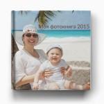 Фотокнига в один клік, тверда обкладинка, Подорожі, 15x15 см, 22 фото, 20 сторінок